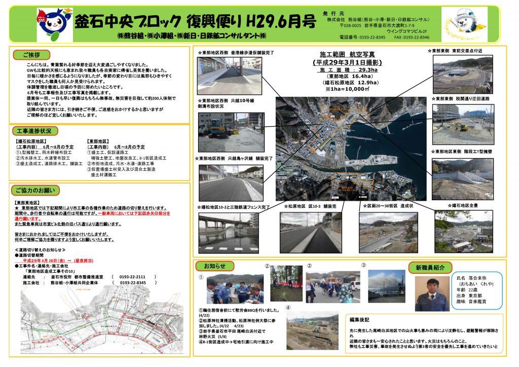 釜石中央ブロック復興便りPDF