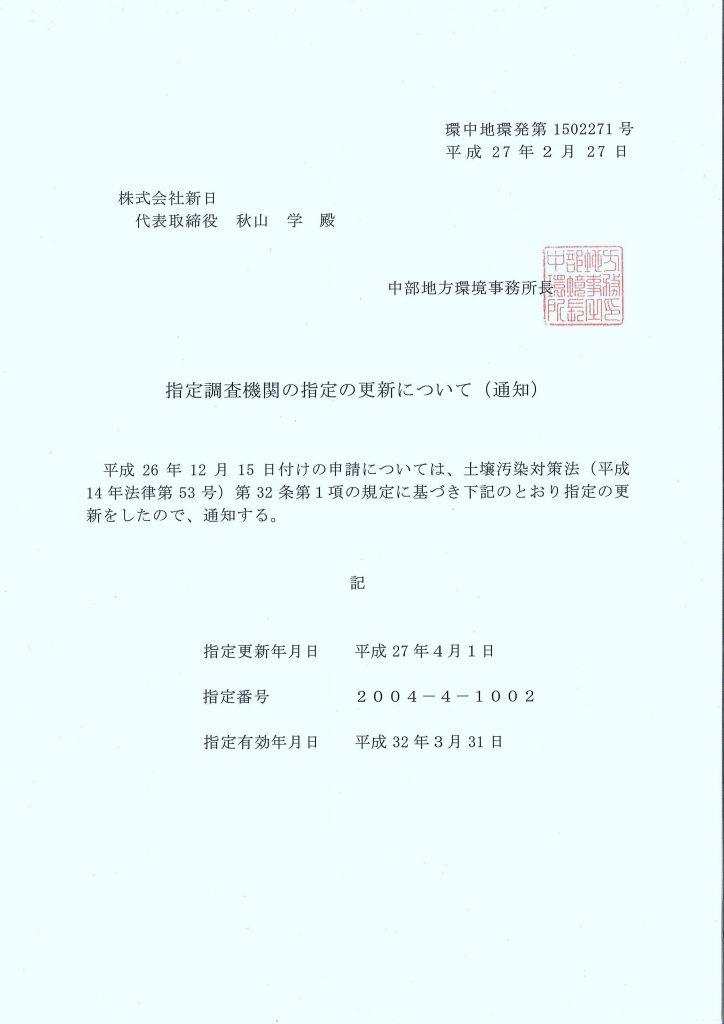 土壌汚染指定調査機関指定通知h27.2.27