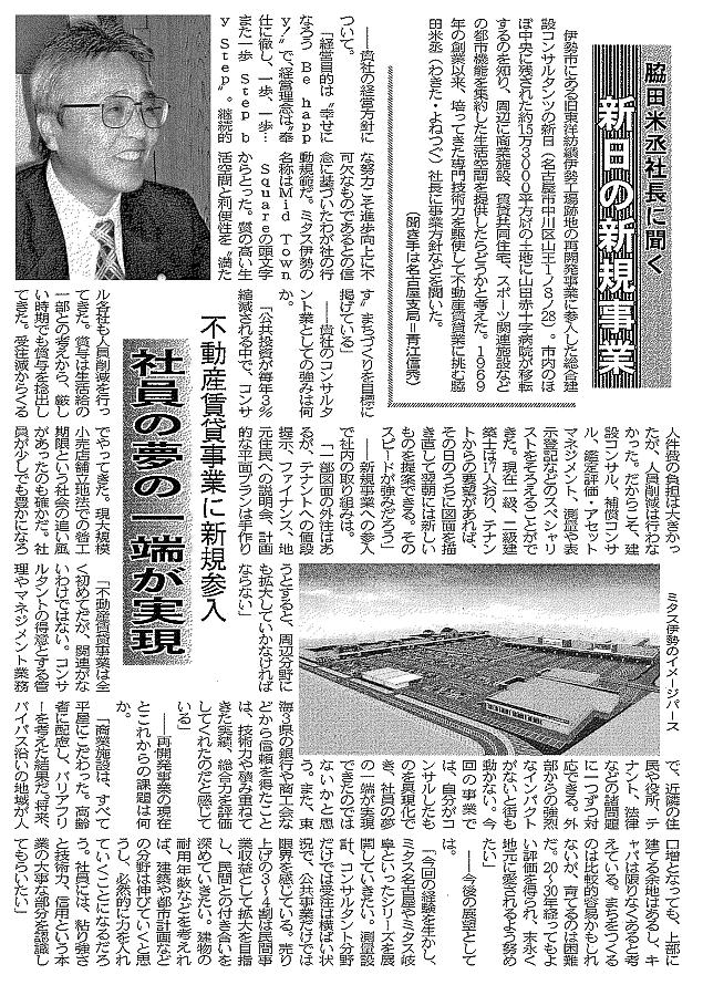 建通新聞 2007年8月6日
