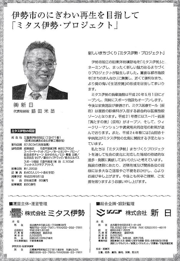 建通新聞 2008年4月25日
