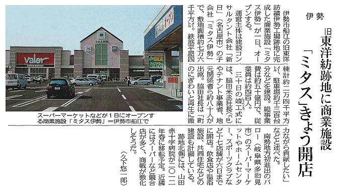 中日新聞 2008年5月1日