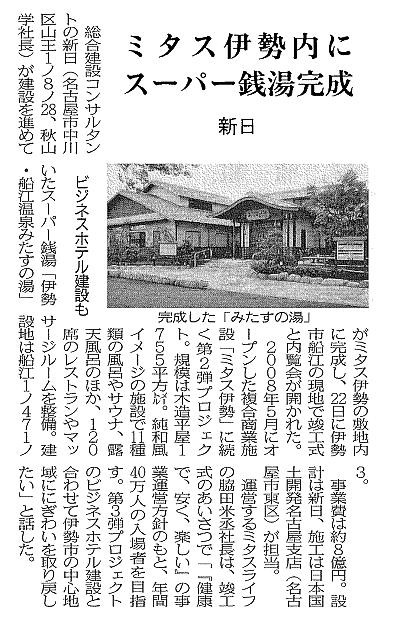 建通新聞 2009年6月25日