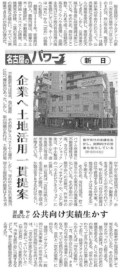中部経済新聞 2011年5月2日