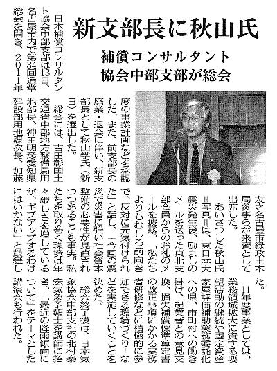 建通新聞 2011年5月17日