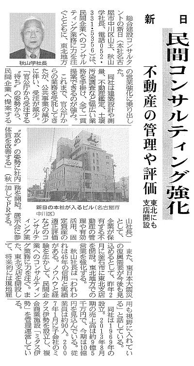 中部経済新聞 2014年1月21日